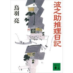 波之助推理日記 電子書籍版 / 鳥羽亮|ebookjapan