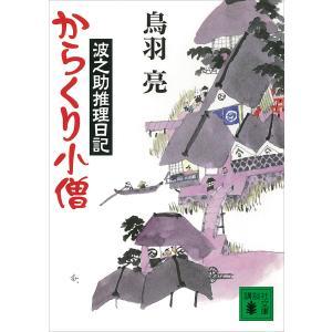 からくり小僧 波之助推理日記 電子書籍版 / 鳥羽亮 ebookjapan