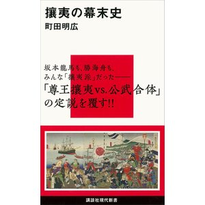 攘夷の幕末史 電子書籍版 / 町田明広|ebookjapan