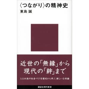 〈つながり〉の精神史 電子書籍版 / 東島誠|ebookjapan