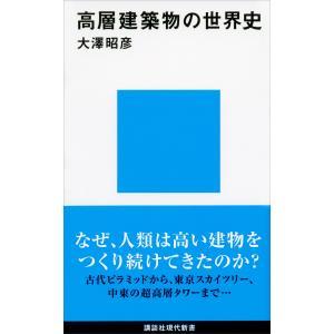 高層建築物の世界史 電子書籍版 / 大澤昭彦|ebookjapan