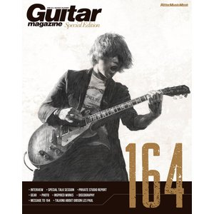 Guitar magazine Special Edition 164 電子書籍版|ebookjapan
