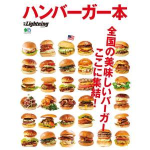 別冊Lightningシリーズ編集部 出版社:エイ出版社 ページ数:167 提供開始日:2017/0...