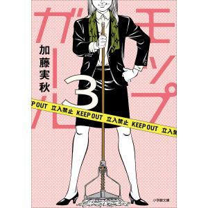 モップガール3 電子書籍版 / 加藤実秋|ebookjapan