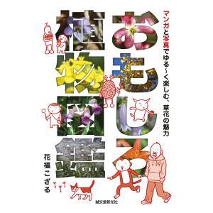 【初回50%OFFクーポン】おもしろ植物図鑑 電子書籍版 / 花福こざる|ebookjapan