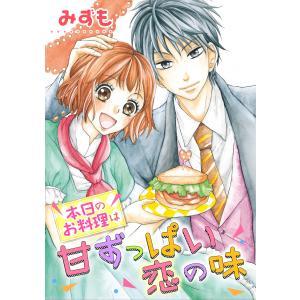 本日のお料理は甘ずっぱい恋の味 電子書籍版 / みずも ebookjapan