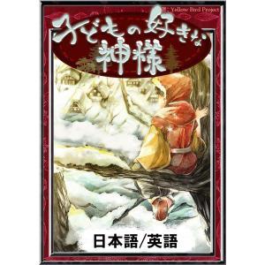 【初回50%OFFクーポン】子どもの好きな神様 【日本語/英語版】 電子書籍版|ebookjapan