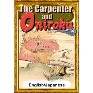 【初回50%OFFクーポン】The Carpenter and Oniroku 【English/Japanese versions】 電子書籍版 ebookjapan