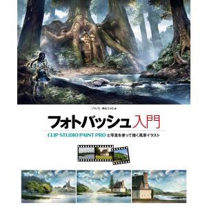 フォトバッシュ入門 CLIP STUDIO PAINT PROと写真を使って描く風景イラスト 電子書...