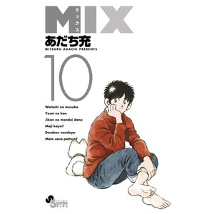 MIX (10) 電子書籍版 / あだち充|ebookjapan