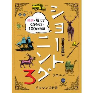er-ショートニング3 続続・短くてくだらない100の物語 電子書籍版 / 著者:シエ|ebookjapan