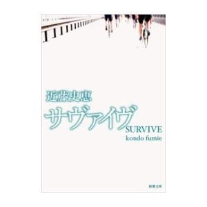 サヴァイヴ(新潮文庫) 電子書籍版 / 近藤史恵