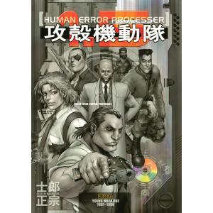 攻殻機動隊1.5 HUMAN ERROR PROCESSER 電子書籍版 / 士郎正宗