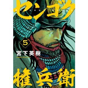 センゴク権兵衛 (5) 電子書籍版 / 宮下英樹|ebookjapan