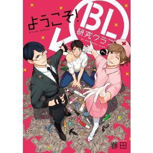 ようこそ!BL研究クラブへ【ペーパー付】 電子書籍版 / 春田|ebookjapan