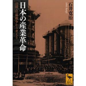 日本の産業革命――日清・日露戦争から考える 電子書籍版 / 石井寛治