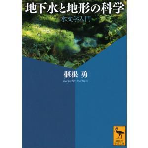 地下水と地形の科学 水文学入門 電子書籍版 / 榧根勇