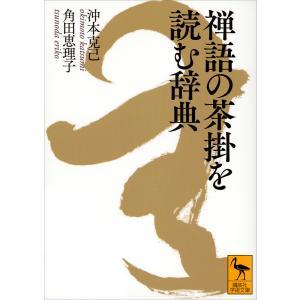 【初回50%OFFクーポン】禅語の茶掛を読む辞典 電子書籍版 / 沖本克己 角田恵理子 ebookjapan