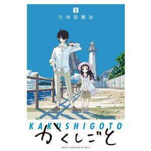 かくしごと (3) 電子書籍版 / 久米田康治|ebookjapan