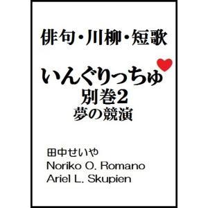 いんぐりっちゅ・別巻2(夢の競演):俳句・川柳・短歌 電子書籍版|ebookjapan