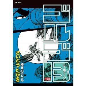 ゴルゴ13 (174) 電子書籍版 / さいとう・たかを|ebookjapan