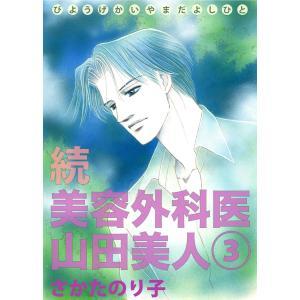 続・美容外科医 山田美人 (3) 電子書籍版 / 著:さかたのり子|ebookjapan