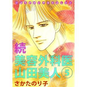 続・美容外科医 山田美人 (5) 電子書籍版 / 著:さかたのり子