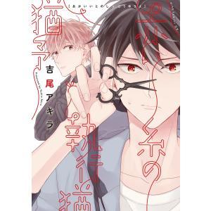 赤い糸の執行猶予 電子書籍版 / 吉尾アキラ|ebookjapan