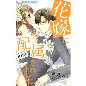 花嫁に配属されました (3) 電子書籍版 / 桃乃みく|ebookjapan