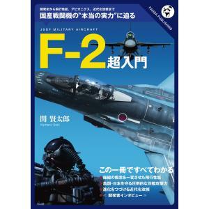 F-2超入門 電子書籍版 / 関 賢太郎|ebookjapan