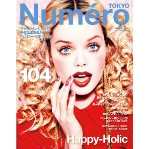 Numero TOKYO (ヌメロ・トウキョウ) 2017年3月号 電子書籍版 / Numero T...