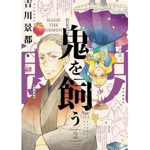 鬼を飼う (2) 電子書籍版 / 吉川景都|ebookjapan