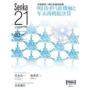 senka21 2017年2月号 電子書籍版 / senka21編集部|ebookjapan