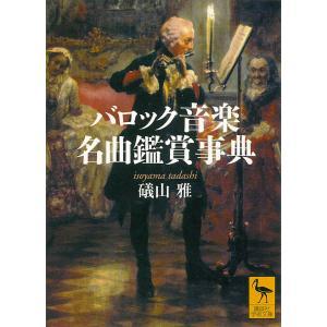 【初回50%OFFクーポン】バロック音楽名曲鑑賞事典 電子書籍版 / 礒山雅 ebookjapan