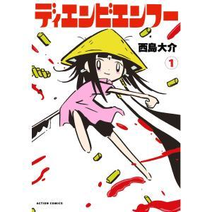 ディエンビエンフー (1) 電子書籍版 / 西島大介 ebookjapan