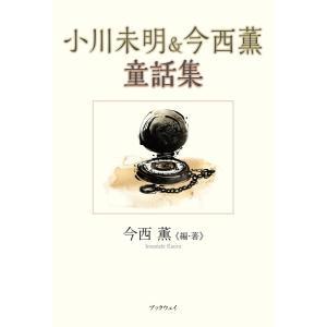 小川未明&今西薫童話集 電子書籍版 / 今西 薫 ebookjapan