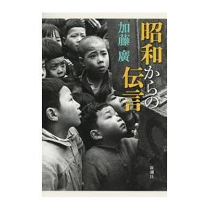 昭和からの伝言 電子書籍版 / 加藤廣