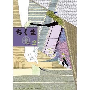 ちくま 2017年2月号(No.551) 電子書籍版 / 筑摩書房|ebookjapan