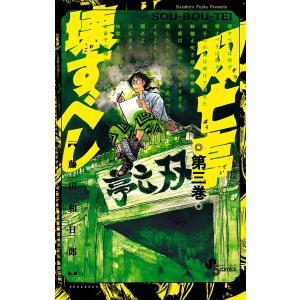 双亡亭壊すべし (3) 電子書籍版 / 藤田和日郎