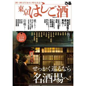 ぴあMOOK 東京はしご酒 電子書籍版 / ぴあMOOK編集部|ebookjapan