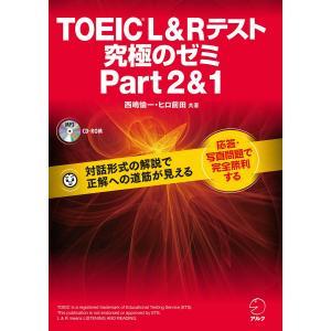 [新形式問題対応/音声DL付]TOEIC(R) L & R テスト 究極のゼミ Part 2 & 1...
