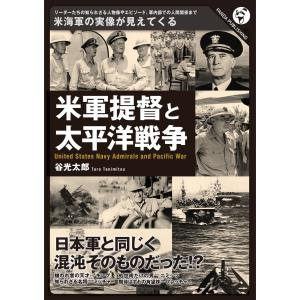 米軍提督と太平洋戦争 電子書籍版 / 谷光太郎|ebookjapan