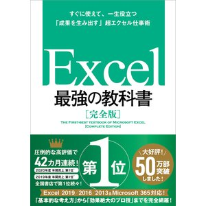Excel 最強の教科書[完全版]――すぐに使えて、一生役立つ「成果を生み出す」超エクセル仕事術 電子書籍版 / 藤井直弥/大山啓介|ebookjapan