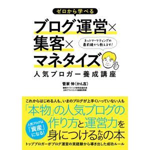 ゼロから学べるブログ運営×集客×マネタイズ 人気ブロガー養成講座 電子書籍版 / 菅家伸/かん吉
