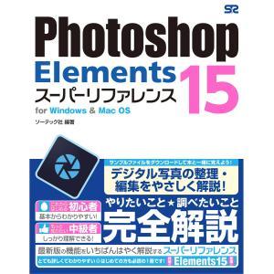 Photoshop Elements 15 スーパーリファレンス for Windows&Mac OS 電子書籍版 / ソーテック社編|ebookjapan
