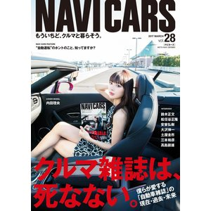 NAVI CARS Vol.28 2017年3月号 電子書籍版 / NAVI CARS編集部 ebookjapan
