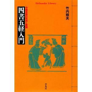四書五経入門 電子書籍版 / 著:竹内照夫