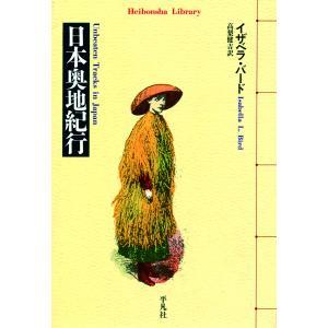 日本奥地紀行 電子書籍版 / 著:イザベラ・バード 訳:高梨健吉