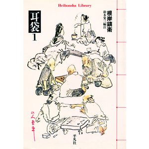 耳袋 1 電子書籍版 / 著:根岸鎮衛 編:鈴木棠三|ebookjapan