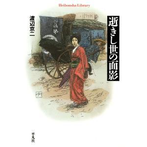 逝きし世の面影 電子書籍版 / 著:渡辺京二 ebookjapan